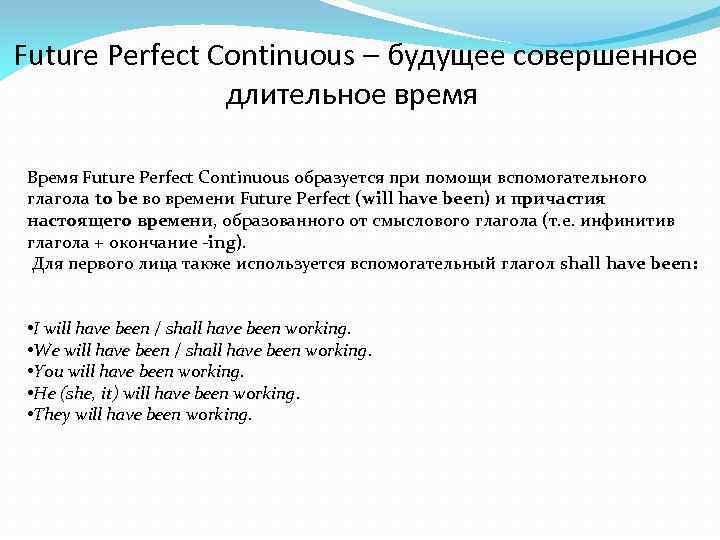 Future Perfect Continuous – будущее совершенное длительное время Время Future Perfect Continuous образуется при