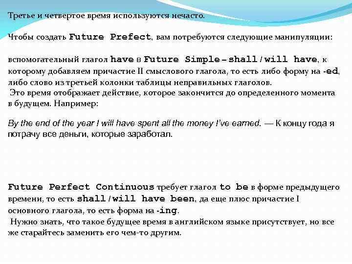 Третье и четвертое время используются нечасто. Чтобы создать Future Prefect, вам потребуются следующие манипуляции: