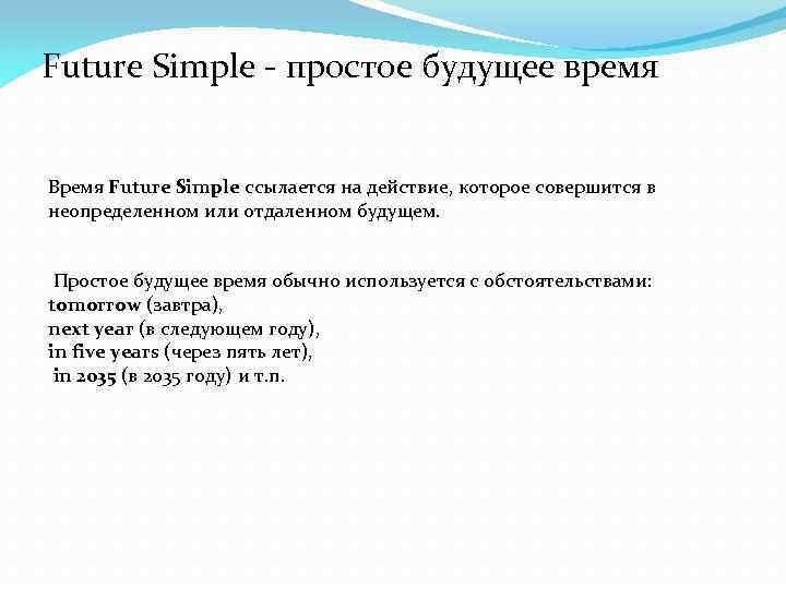 Future Simple - простое будущее время Время Future Simple ссылается на действие, которое совершится