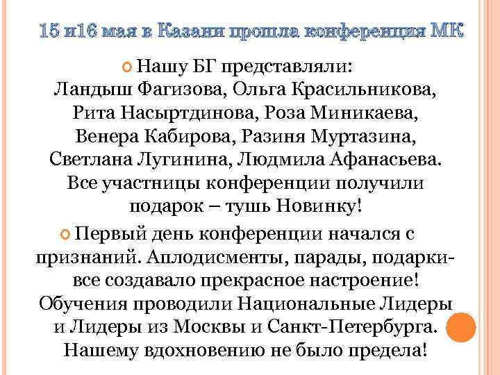 15 и 16 мая в Казани прошла конференция МК Нашу БГ представляли: Ландыш Фагизова,
