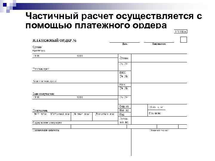 Частичный расчет осуществляется с помощью платежного ордера