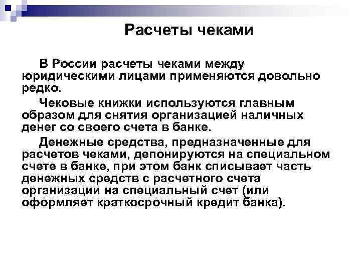 Расчеты чеками В России расчеты чеками между юридическими лицами применяются довольно редко. Чековые книжки