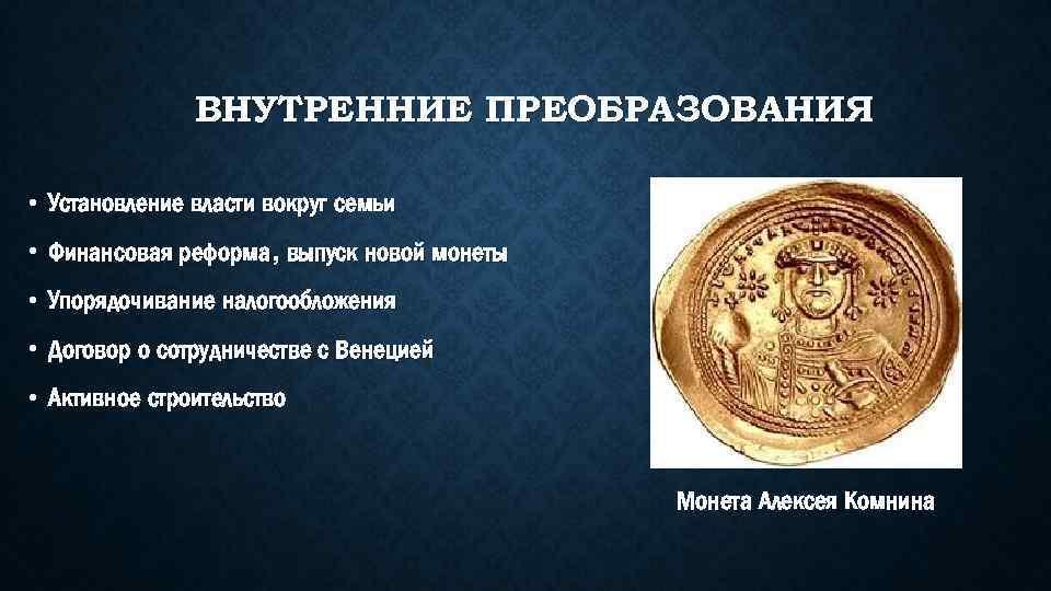 ВНУТРЕННИЕ ПРЕОБРАЗОВАНИЯ • Установление власти вокруг семьи • Финансовая реформа, выпуск новой монеты •