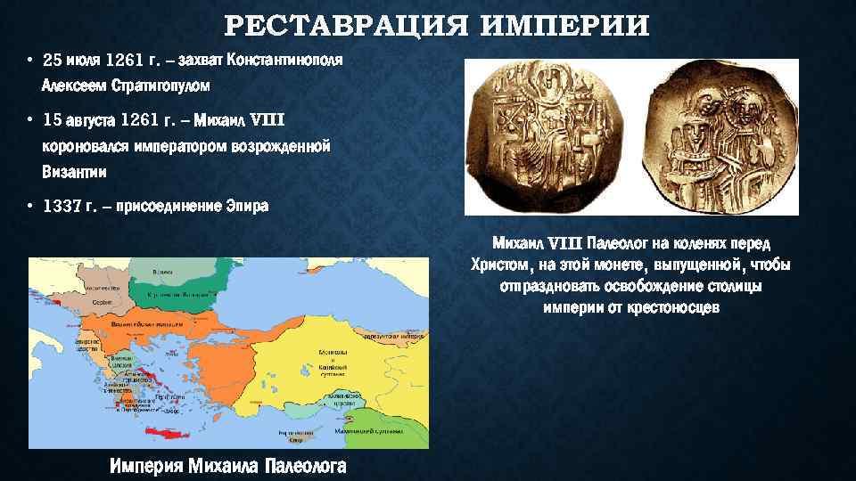 РЕСТАВРАЦИЯ ИМПЕРИИ • 25 июля 1261 г. – захват Константинополя Алексеем Стратигопулом • 15