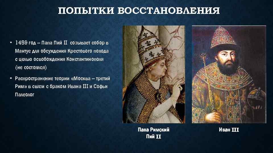 ПОПЫТКИ ВОССТАНОВЛЕНИЯ • 1459 год – Папа Пий II созывает собор в Мантуе для