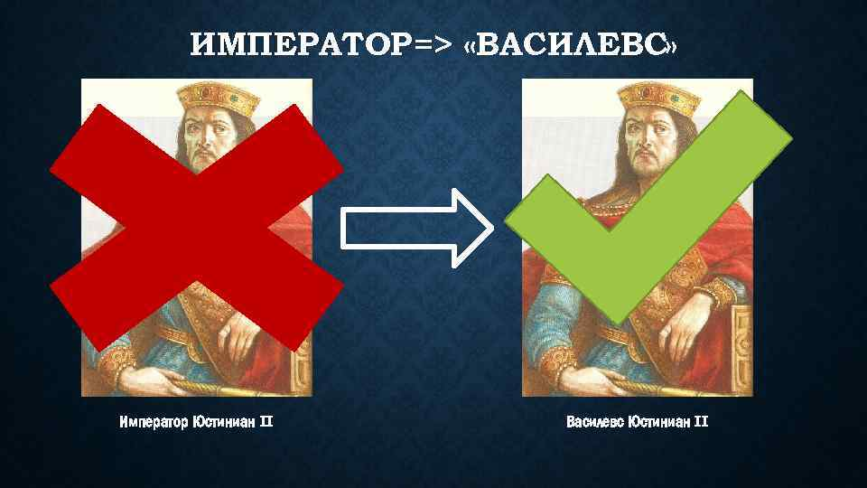 ИМПЕРАТОР => «ВАСИЛЕВС» Император Юстиниан II Василевс Юстиниан II