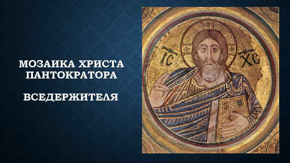 МОЗАИКА ХРИСТА ПАНТОКРАТОРА ВСЕДЕРЖИТЕЛЯ