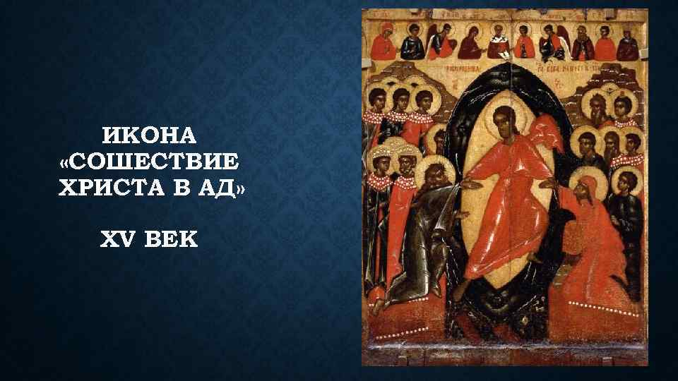 ИКОНА «СОШЕСТВИЕ ХРИСТА В АД» XV ВЕК