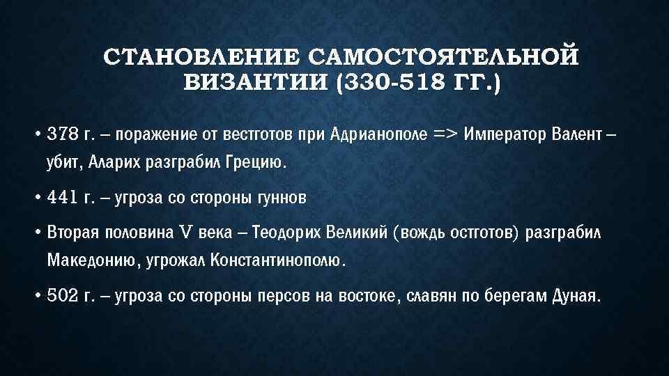 СТАНОВЛЕНИЕ САМОСТОЯТЕЛЬНОЙ ВИЗАНТИИ (330 -518 ГГ. ) • 378 г. – поражение от вестготов