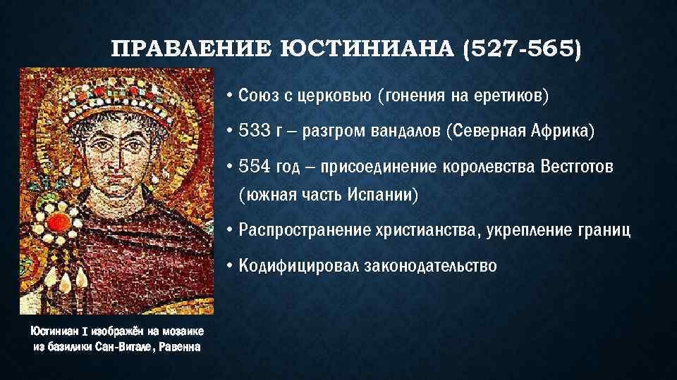 ПРАВЛЕНИЕ ЮСТИНИАНА (527 -565) • Союз с церковью (гонения на еретиков) • 533 г