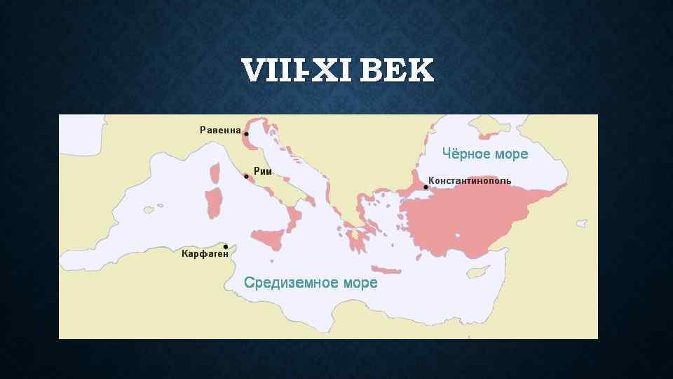 VIII- XI ВЕК