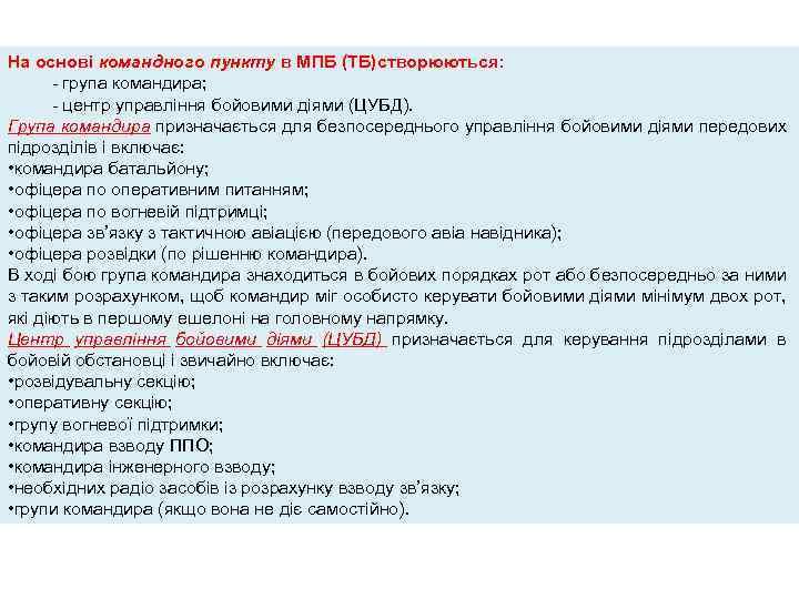 На основі командного пункту в МПБ (ТБ)створюються: - група командира; - центр управління бойовими