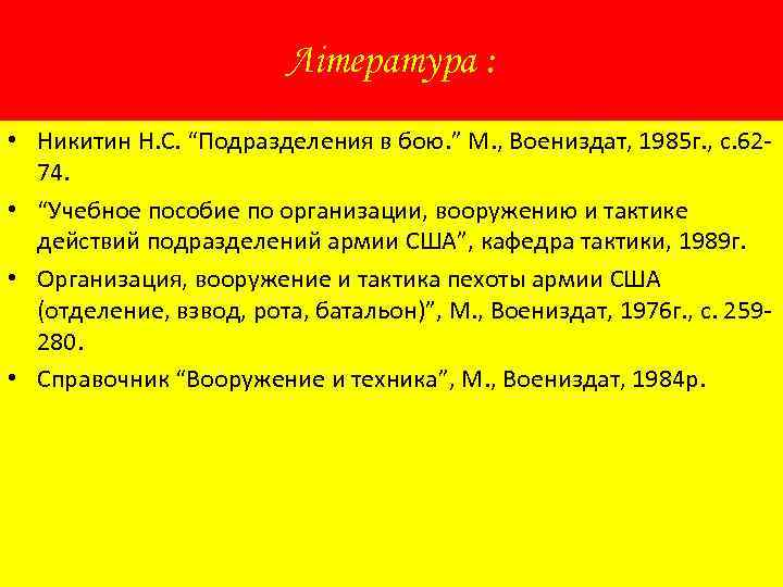 """Література : • Никитин Н. С. """"Подразделения в бою. """" М. , Воениздат, 1985"""