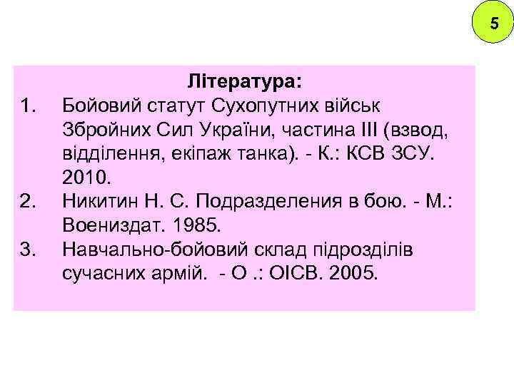 5 1. 2. 3. Література: Бойовий статут Сухопутних військ Збройних Сил України, частина III