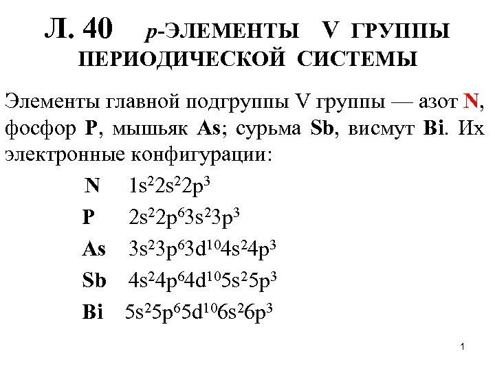 Л. 40 p-ЭЛЕМЕНТЫ V ГРУППЫ ПЕРИОДИЧЕСКОЙ СИСТЕМЫ Элементы главной подгруппы V группы — азот