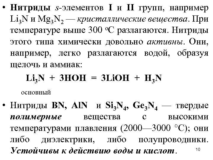 • Нитриды s-элементов I и II групп, например Li 3 N и Мg