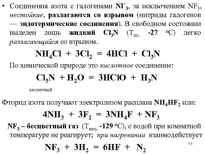 • Соединения азота с галогенами NГ 3, за исключением NF 3, нестойкие, разлагаются