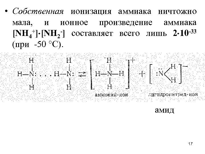 • Собственная ионизация аммиака ничтожно мала, и ионное произведение аммиака [NН 4+] [NН