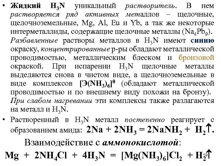 • Жидкий H 3 N уникальный растворитель. В нем растворяется ряд активных металлов