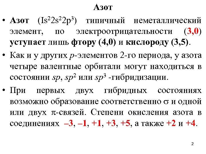 Азот • Азот (Is 22 р3) типичный неметаллический элемент, по электроотрицательности (3, 0) уступает