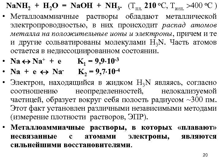 Na. NH 2 + H 2 O = Na. OH + NH 3.