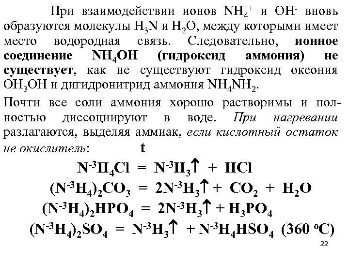 При взаимодействии ионов NН 4+ и ОН- вновь образуются молекулы Н 3 N