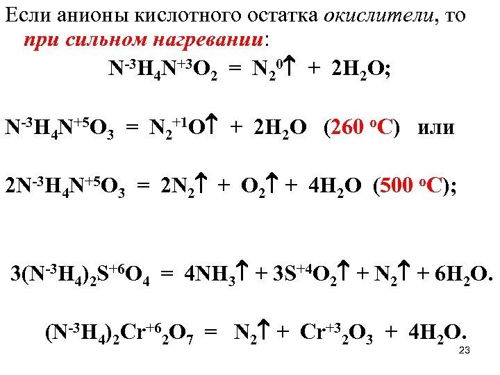 Если анионы кислотного остатка окислители, то при сильном нагревании: N-3 H 4 N+3 O