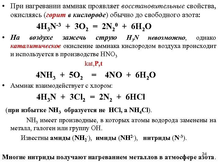 • При нагревании аммиак проявляет восстановительные свойства, окисляясь (горит в кислороде) обычно до