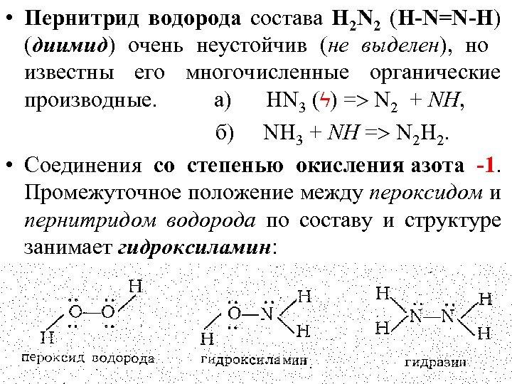 • Пернитрид водорода состава Н 2 N 2 (H-N=N-H) (диимид) очень неустойчив (не