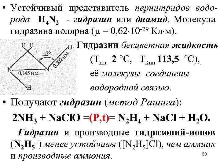 • Устойчивый представитель пернитридов водорода Н 4 N 2 - гидразин или диамид.