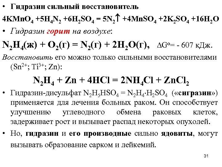 • Гидразин сильный восстановитель 4 KMn. O 4 +5 H 4 N 2