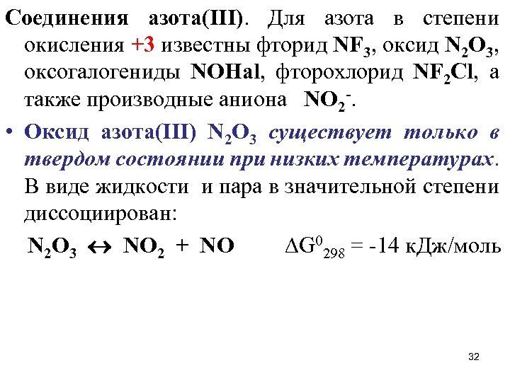 Соединения азота(III). Для азота в степени окисления +3 известны фторид NF 3, оксид N
