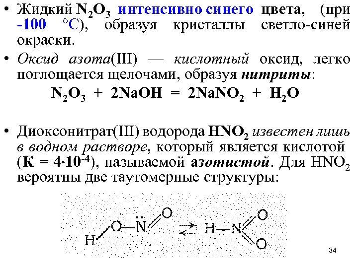 • Жидкий N 2 O 3 интенсивно синего цвета, (при -100 °С), образуя