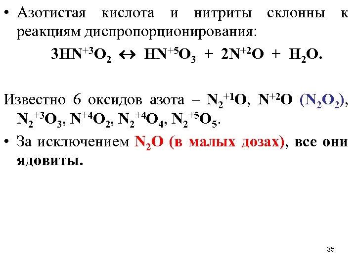 • Азотистая кислота и нитриты склонны к реакциям диспропорционирования: 3 HN+3 O 2