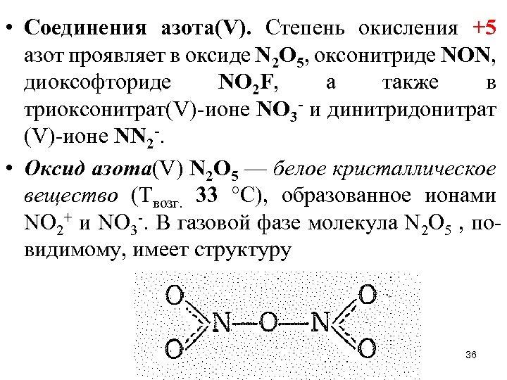 • Соединения азота(V). Степень окисления +5 азот проявляет в оксиде N 2 О