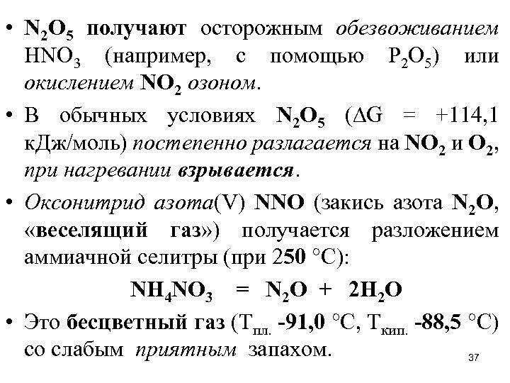 • N 2 О 5 получают осторожным обезвоживанием НNО 3 (например, с помощью