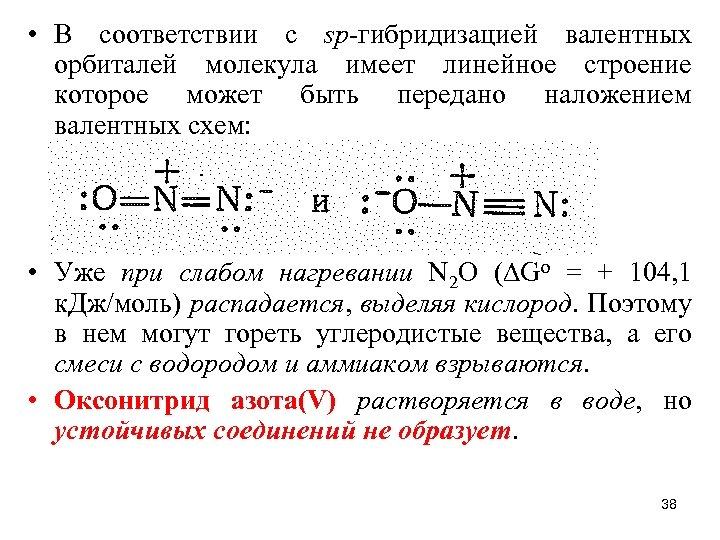 • В соответствии с sр-гибридизацией валентных орбиталей молекула имеет линейное строение которое может