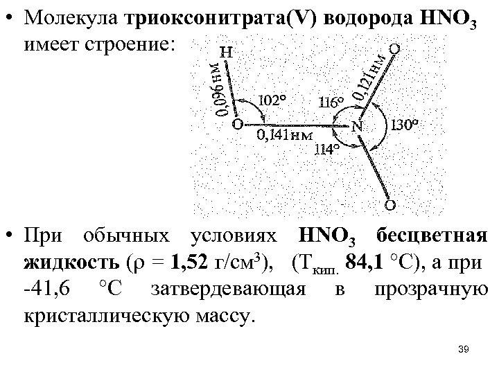 • Молекула триоксонитрата(V) водорода НNО 3 имеет строение: • При обычных условиях НNО