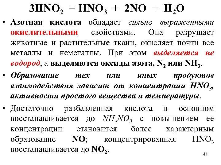 3 НNО 2 = НNО 3 + 2 NO + H 2 O