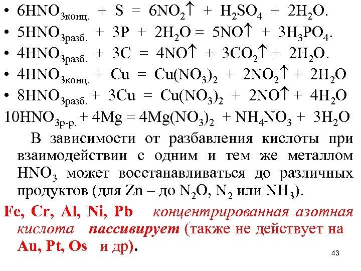• 6 НNО 3 конц. + S = 6 NO 2 + H