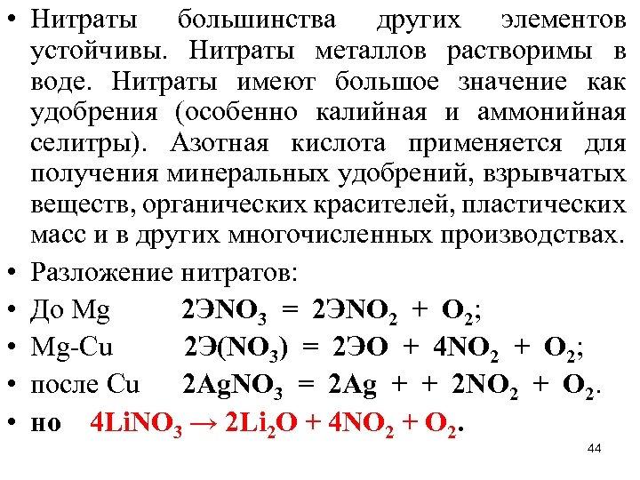 • Нитраты большинства других элементов устойчивы. Нитраты металлов растворимы в воде. Нитраты имеют