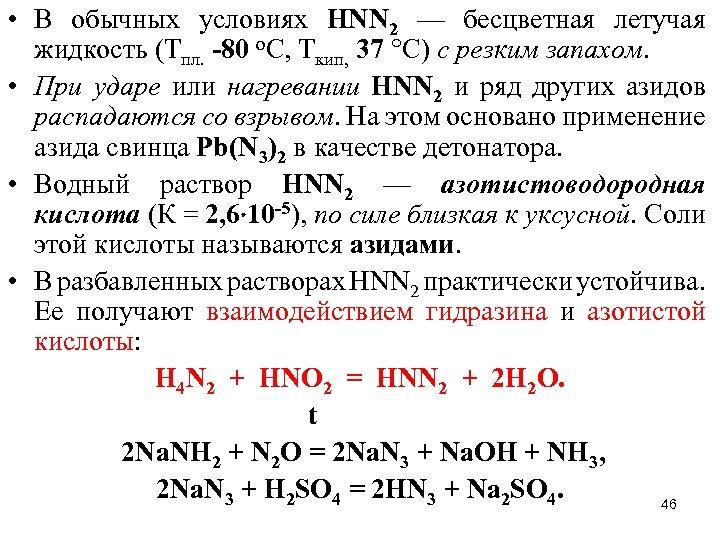• В обычных условиях НNN 2 — бесцветная летучая жидкость (Тпл. -80 о.