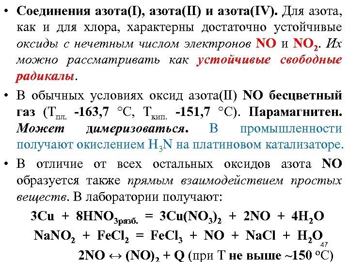 • Соединения азота(I), азота(II) и азота(IV). Для азота, как и для хлора, характерны