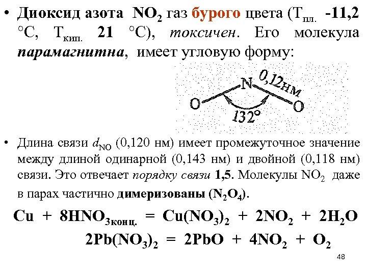 • Диоксид азота NО 2 газ бурого цвета (Тпл. -11, 2 °С, Ткип.