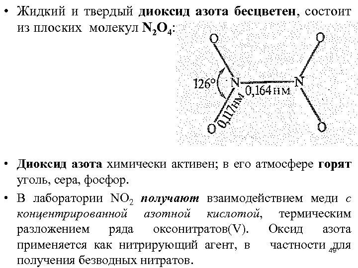• Жидкий и твердый диоксид азота бесцветен, состоит из плоских молекул N 2