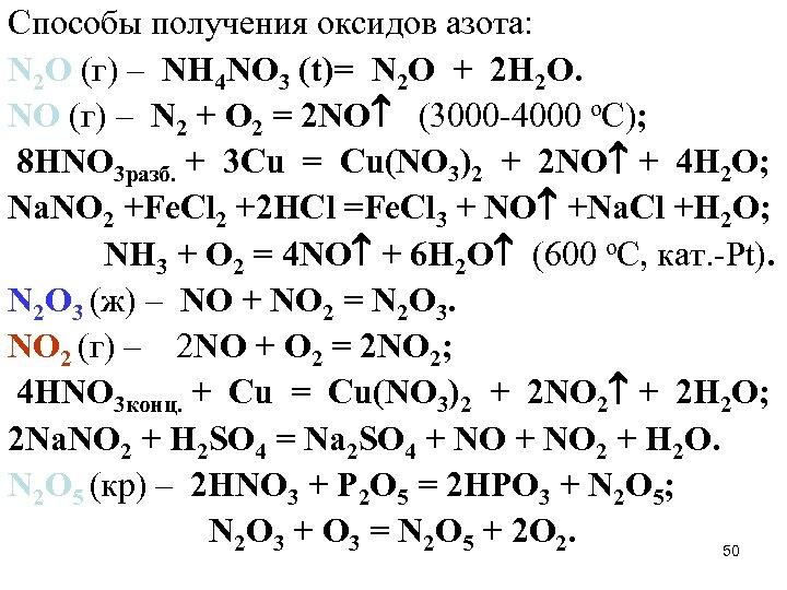 Способы получения оксидов азота: N 2 O (г) – NН 4 NО 3 (t)=