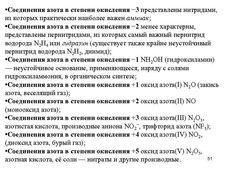• Соединения азота в степени окисления − 3 представлены нитридами, из которых практически
