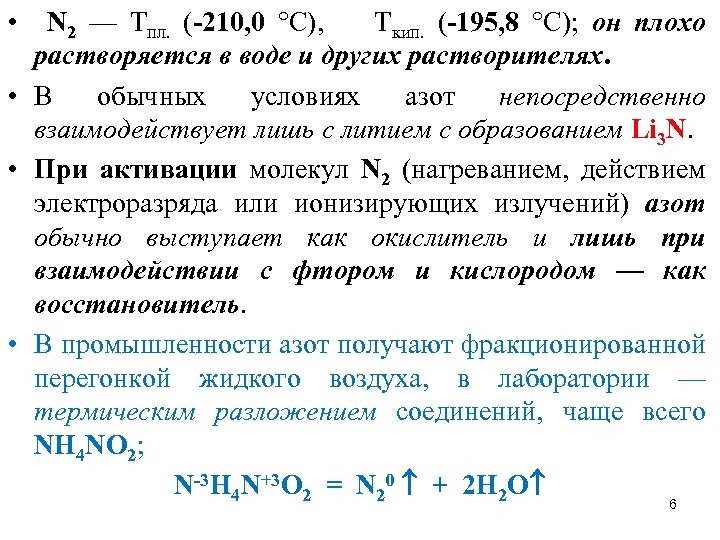 • N 2 — Тпл. (-210, 0 °С), Ткип. (-195, 8 °С); он