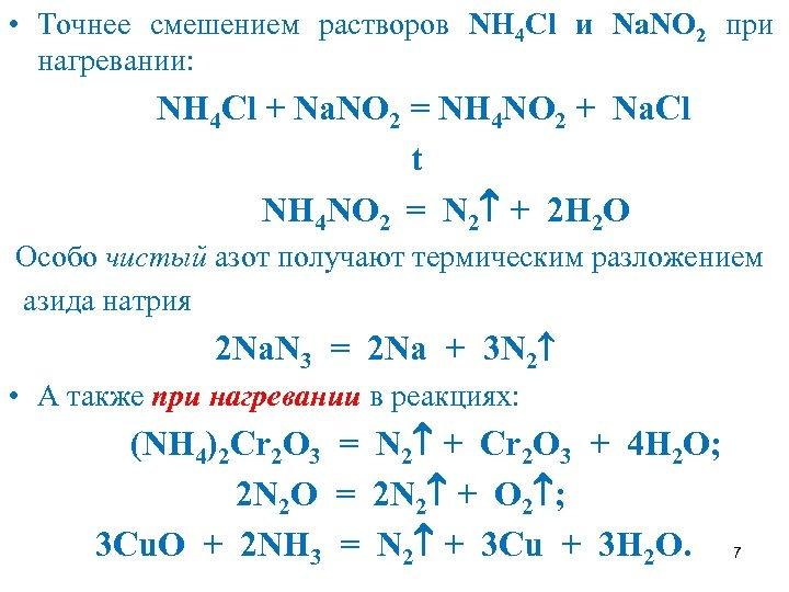 • Точнее смешением растворов NH 4 Сl и Na. NO 2 при нагревании: