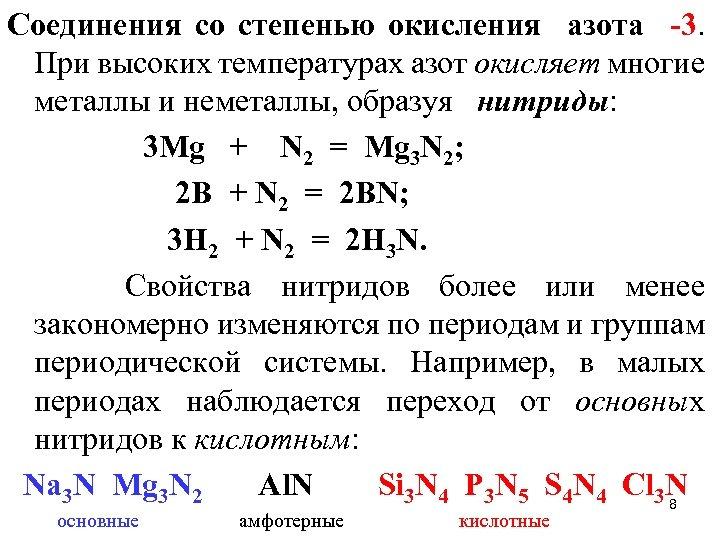 Соединения со степенью окисления азота -3. При высоких температурах азот окисляет многие металлы и